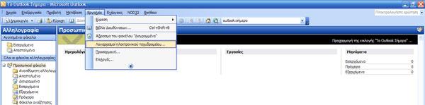 MS Outlook  Εικόνα 1η
