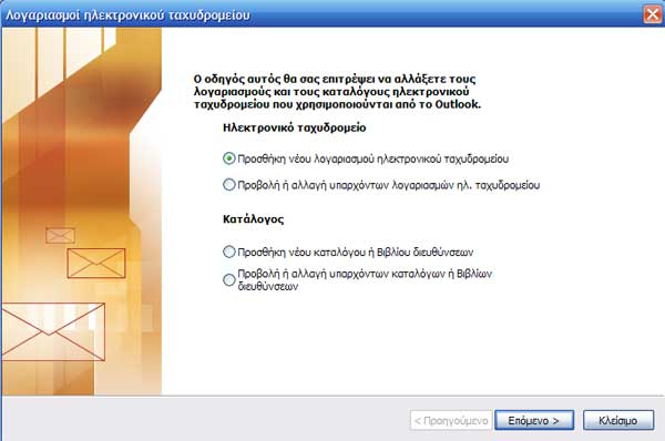 MS Outlook - Εικόνα 2