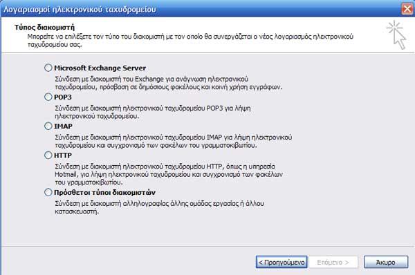 MS Outlook - Εικόνα 3