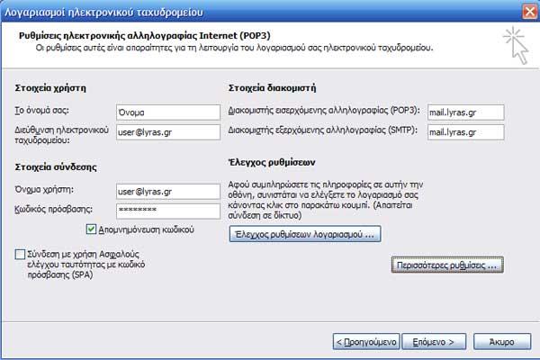 MS Outlook - Εικόνα 4