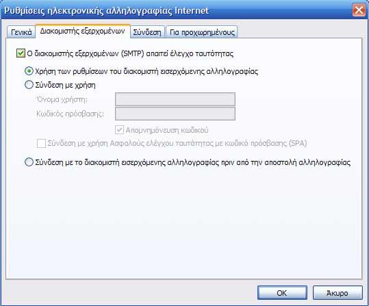 MS Outlook - Εικόνα 5